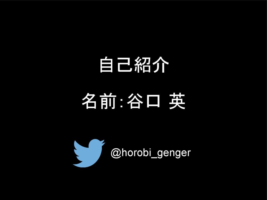 自己紹介 名前:谷口 英 @horobi_genger