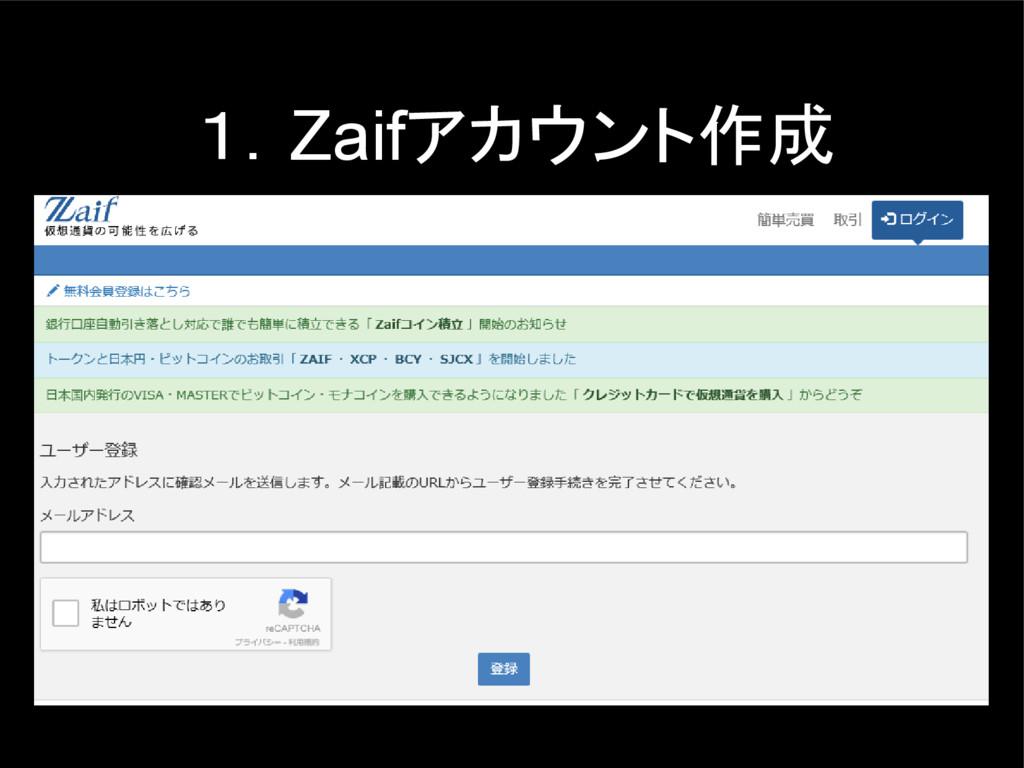 1.Zaifアカウント作成