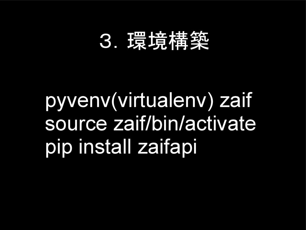 3.環境構築 pyvenv(virtualenv) zaif source zaif/bin/...