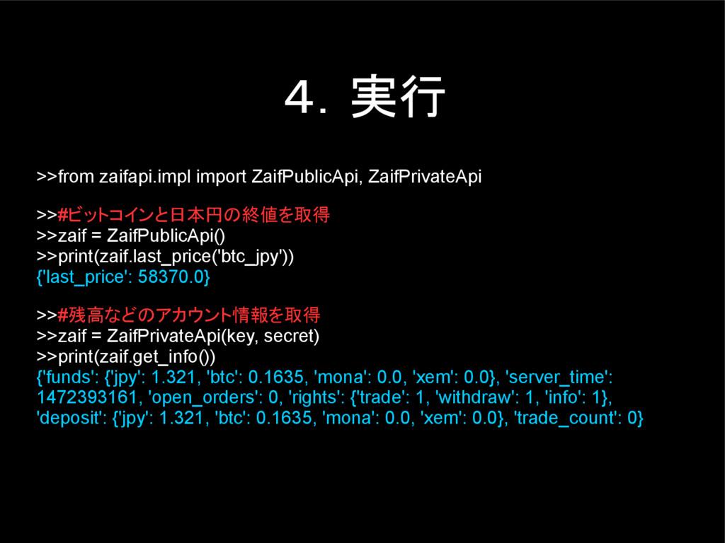 4.実行 >>from zaifapi.impl import ZaifPublicApi, ...