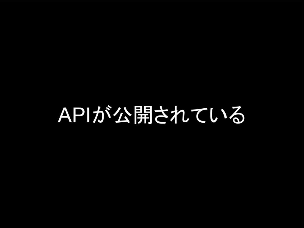 APIが公開されている