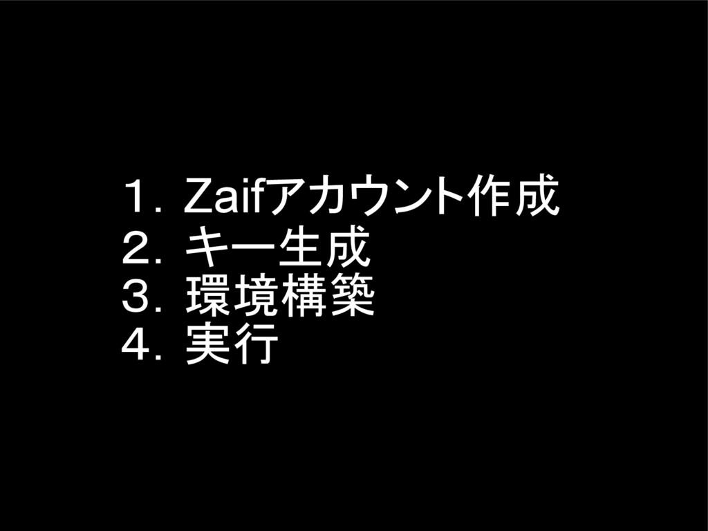 1.Zaifアカウント作成 2.キー生成 3.環境構築 4.実行