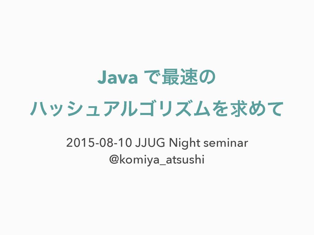 Java Ͱ࠷ͷ ϋογϡΞϧΰϦζϜΛٻΊͯ 2015-08-10 JJUG Night ...