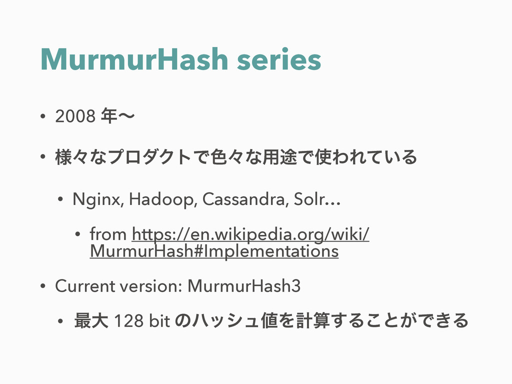 MurmurHash series • 2008 ʙ • ༷ʑͳϓϩμΫτͰ৭ʑͳ༻్ͰΘ...