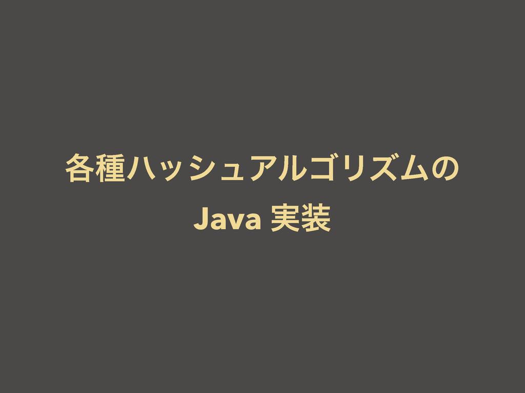֤छϋογϡΞϧΰϦζϜͷ Java ࣮