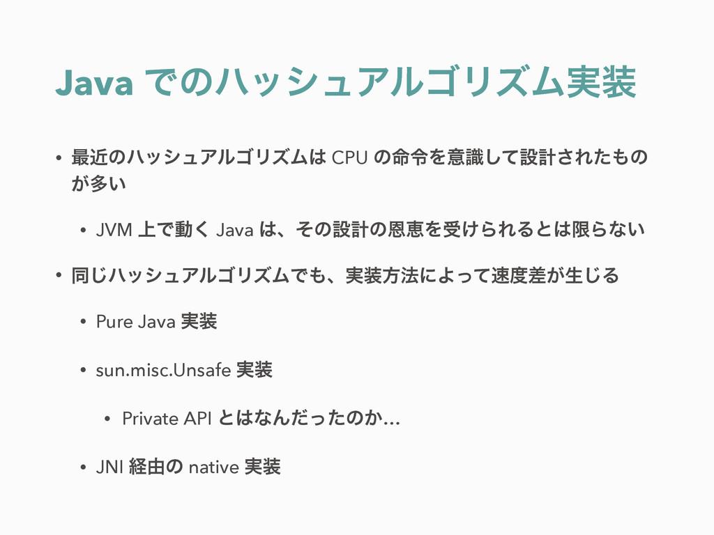 Java ͰͷϋογϡΞϧΰϦζϜ࣮ • ࠷ۙͷϋογϡΞϧΰϦζϜ CPU ͷ໋ྩΛҙࣝ...