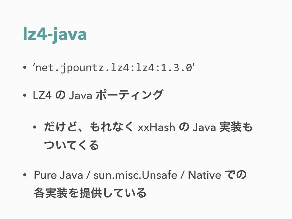 lz4-java • 'net.jpountz.lz4:lz4:1.3.0' • LZ4 ͷ ...