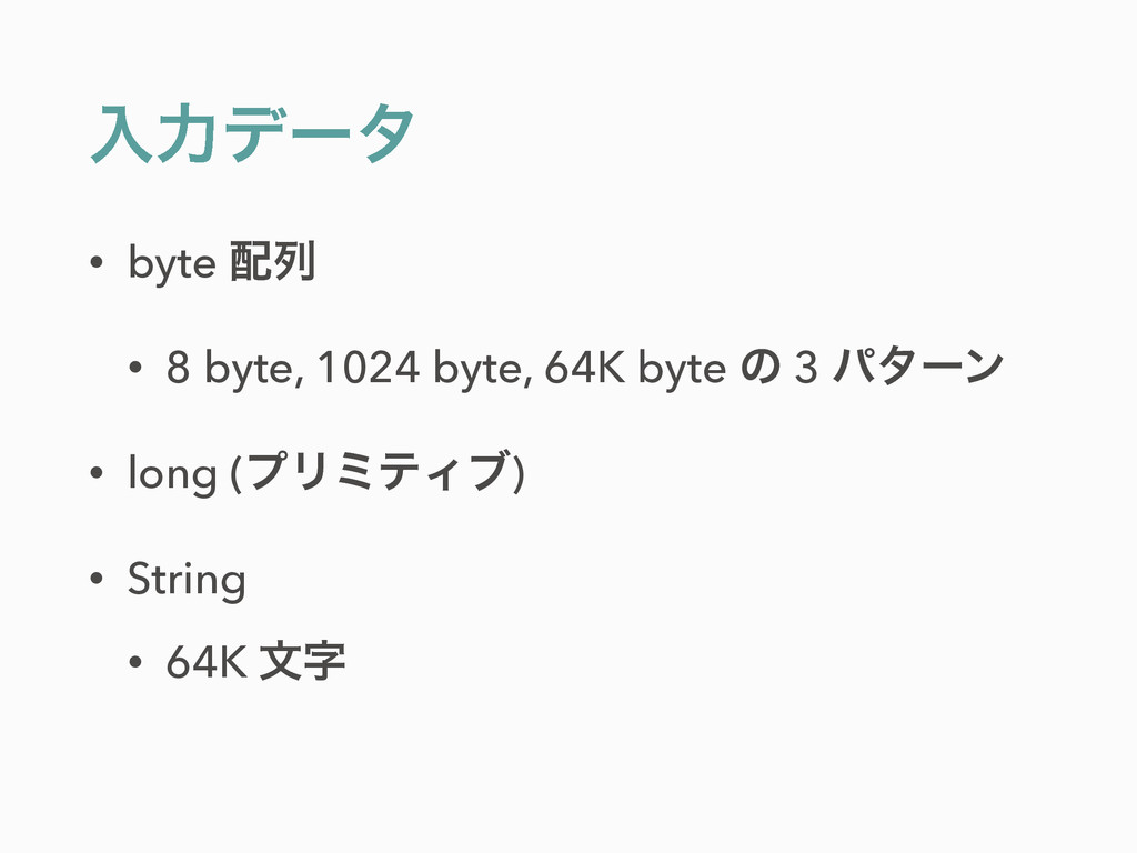 ೖྗσʔλ • byte ྻ • 8 byte, 1024 byte, 64K byte ͷ...
