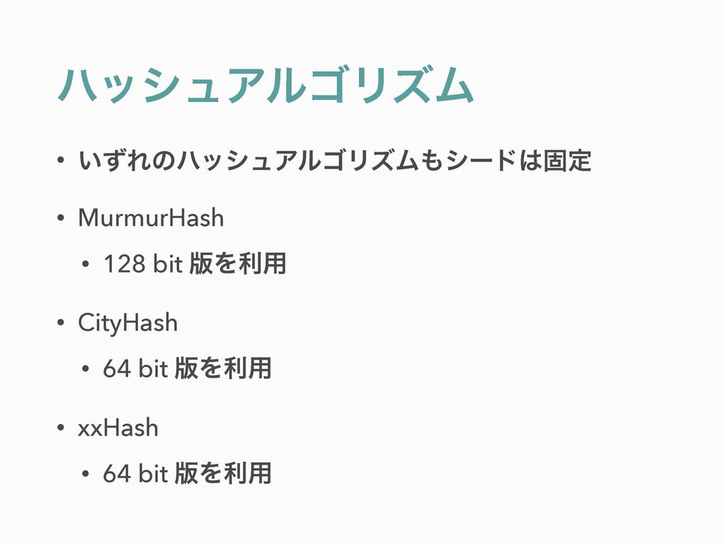 ϋογϡΞϧΰϦζϜ • ͍ͣΕͷϋογϡΞϧΰϦζϜγʔυݻఆ • MurmurHash...