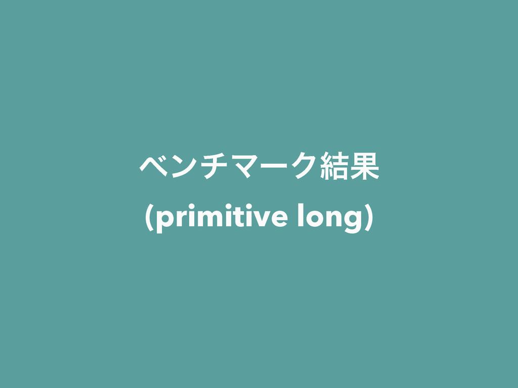 ϕϯνϚʔΫ݁Ռ (primitive long)