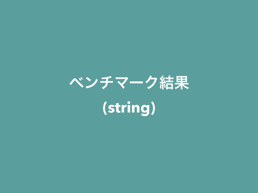 ϕϯνϚʔΫ݁Ռ (string)
