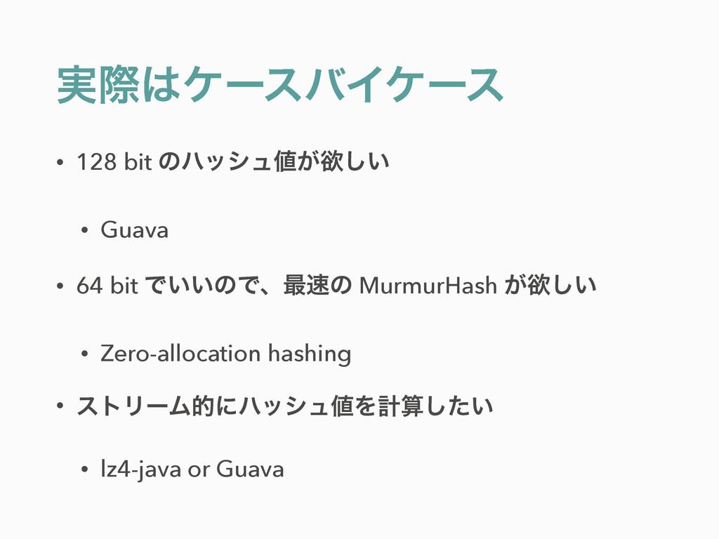 ࣮ࡍέʔεόΠέʔε • 128 bit ͷϋογϡ͕ཉ͍͠ • Guava • 64 b...