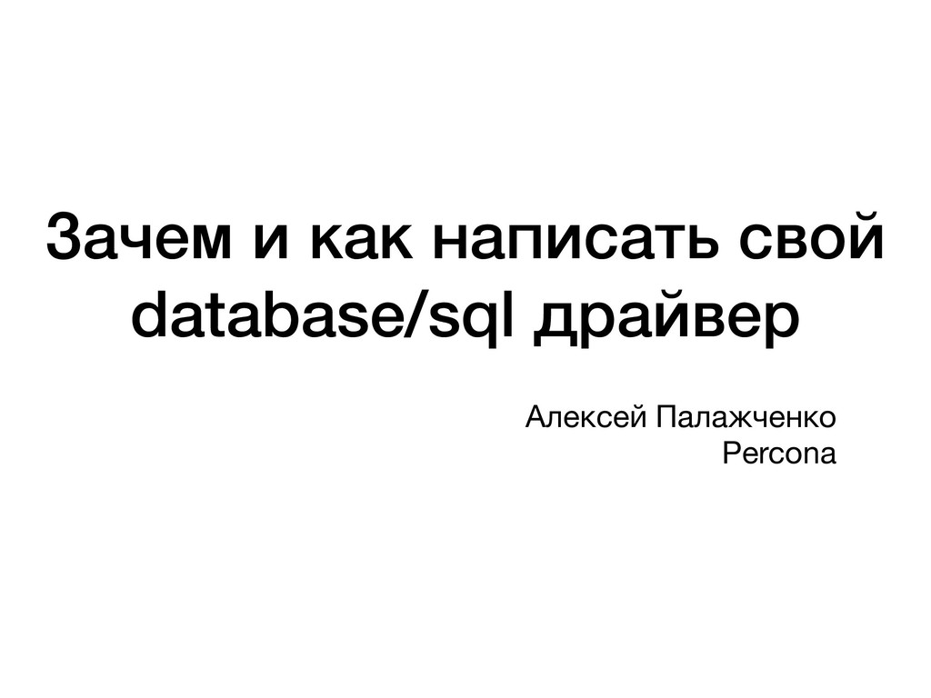 Зачем и как написать свой database/sql драйвер ...