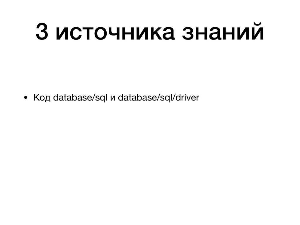 3 источника знаний • Код database/sql и databas...