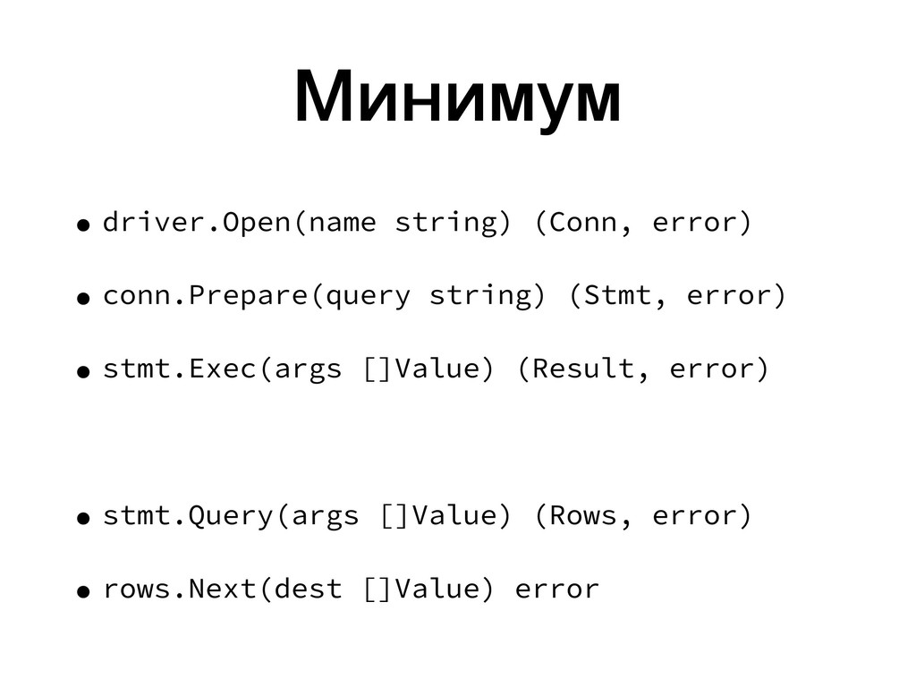 Минимум • driver.Open(name string) (Conn, error...