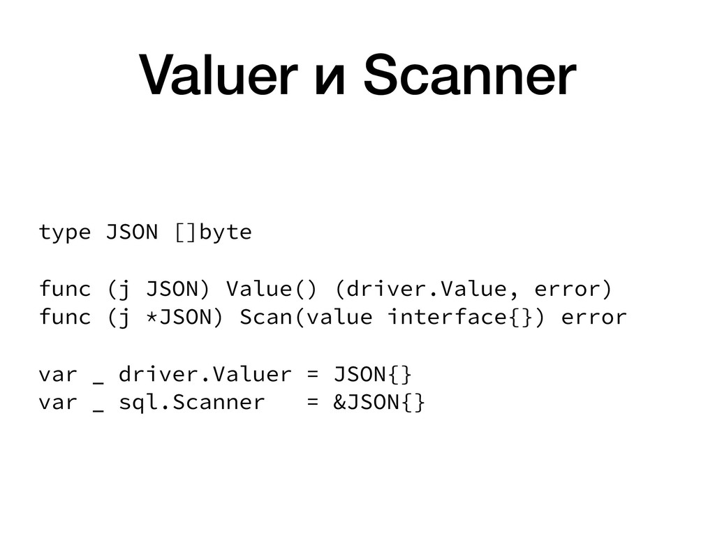 Valuer и Scanner type JSON []byte func (j JSON)...