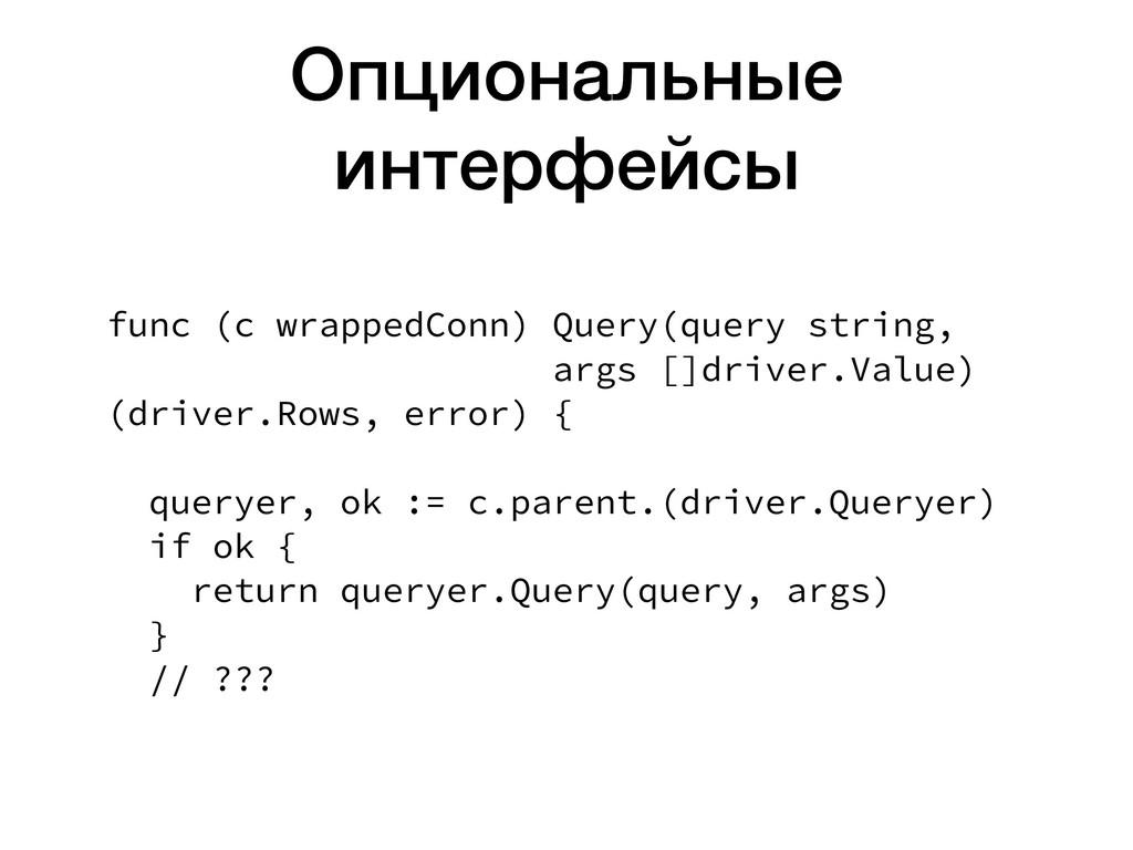 Опциональные интерфейсы func (c wrappedConn) Qu...