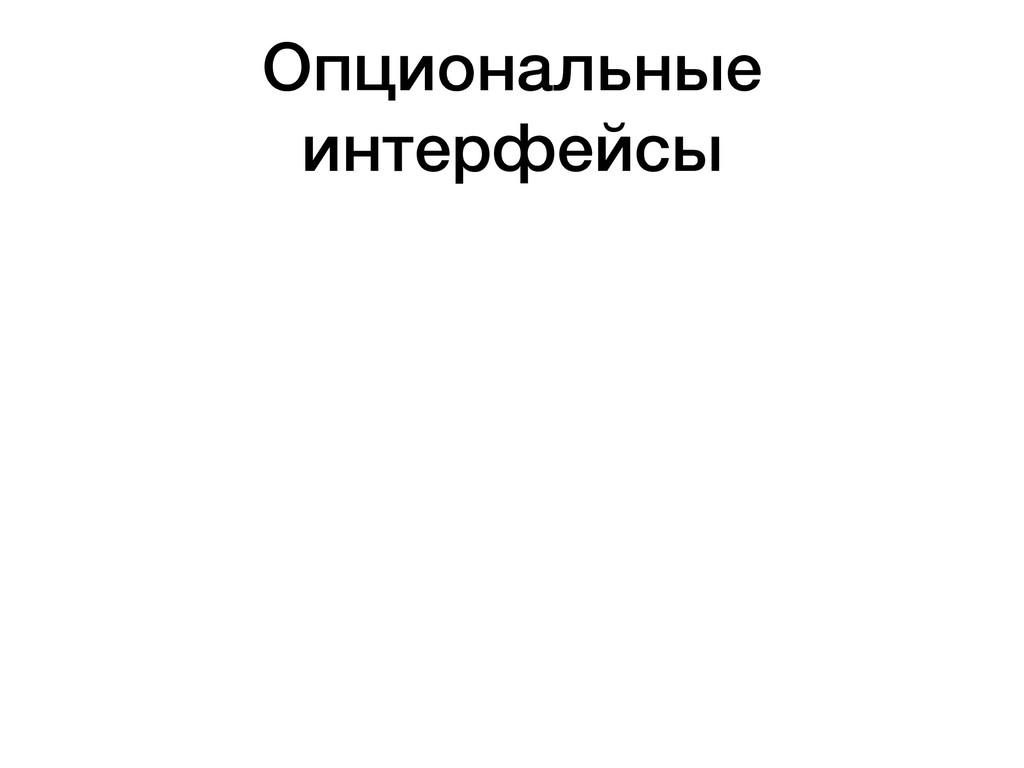 Опциональные интерфейсы