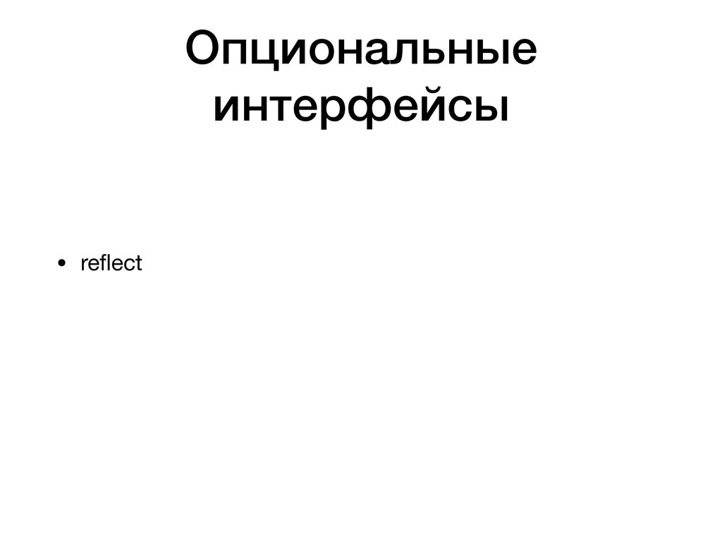 Опциональные интерфейсы • reflect
