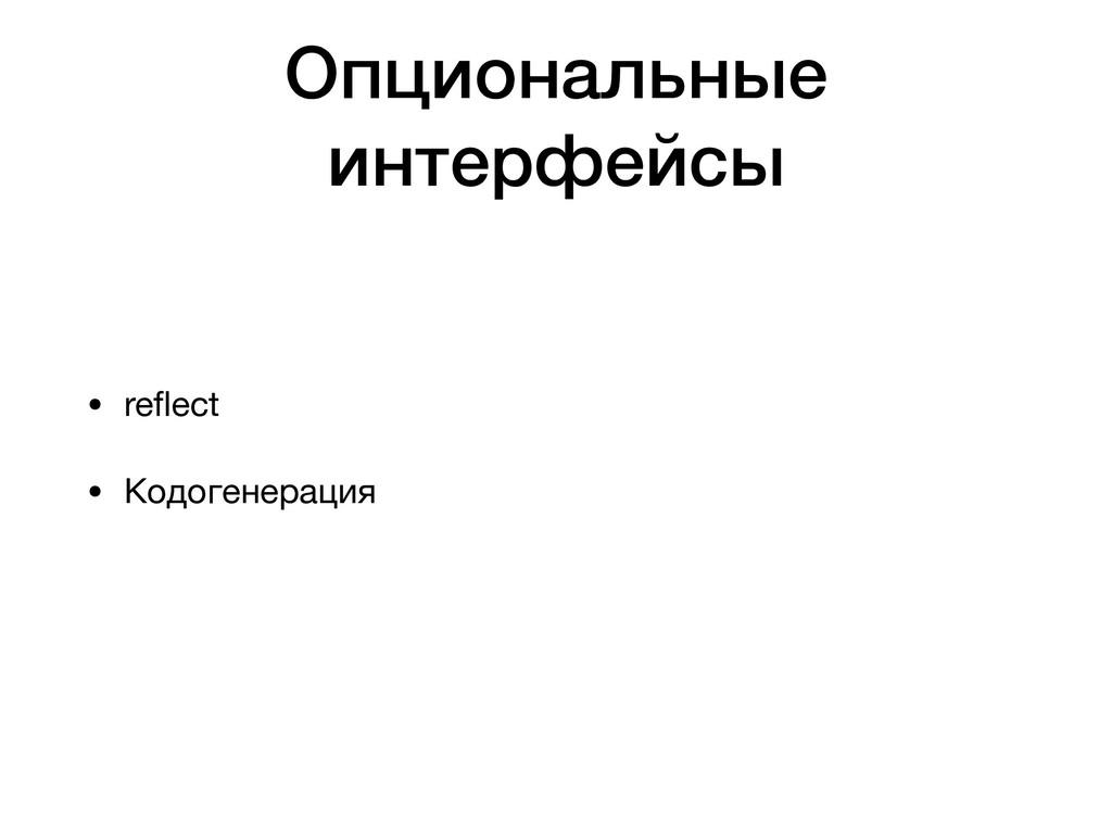 Опциональные интерфейсы • reflect • Кодогенерация