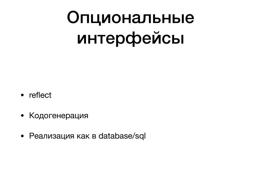 Опциональные интерфейсы • reflect • Кодогенераци...