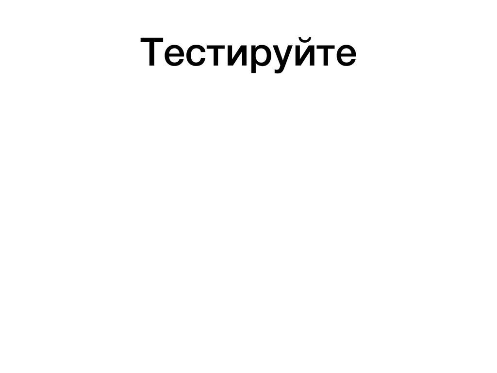 Тестируйте