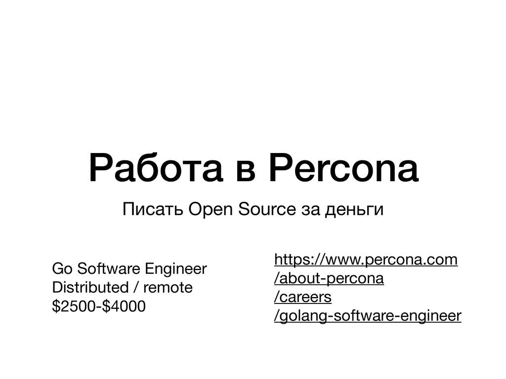 Работа в Percona Писать Open Source за деньги h...