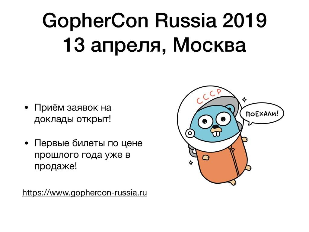 GopherCon Russia 2019 13 апреля, Москва • Приём...