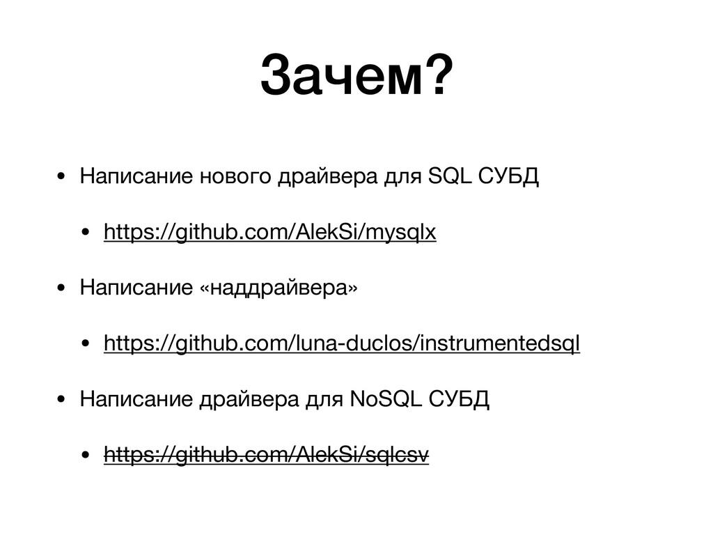 Зачем? • Написание нового драйвера для SQL СУБД...
