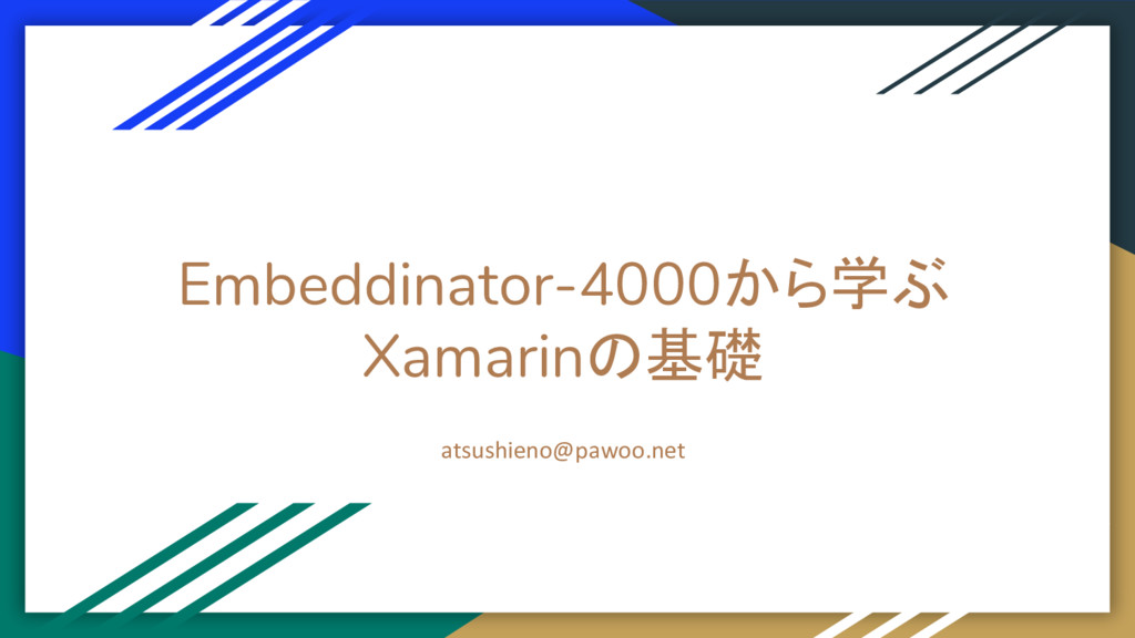 Embeddinator-4000から学ぶ Xamarinの基礎 atsushieno@paw...