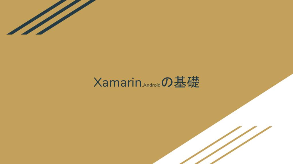 Xamarin.Android の基礎