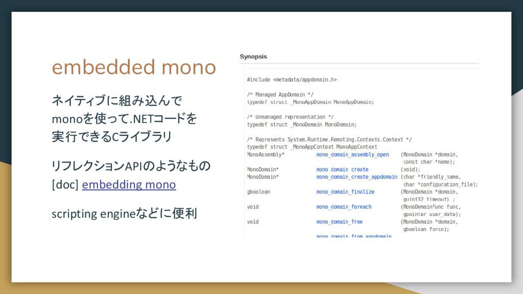 embedded mono ネイティブに組み込んで monoを使って.NETコードを 実行でき...