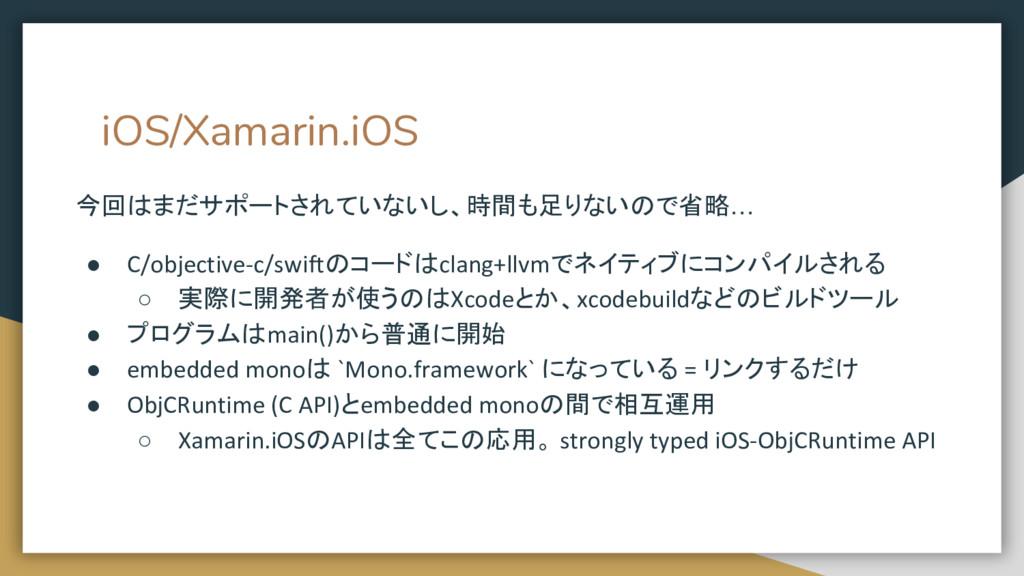 iOS/Xamarin.iOS 今回はまだサポートされていないし、時間も足りないので省略… ●...