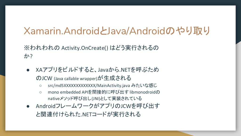 Xamarin.AndroidとJava/Androidのやり取り ※われわれの Activi...