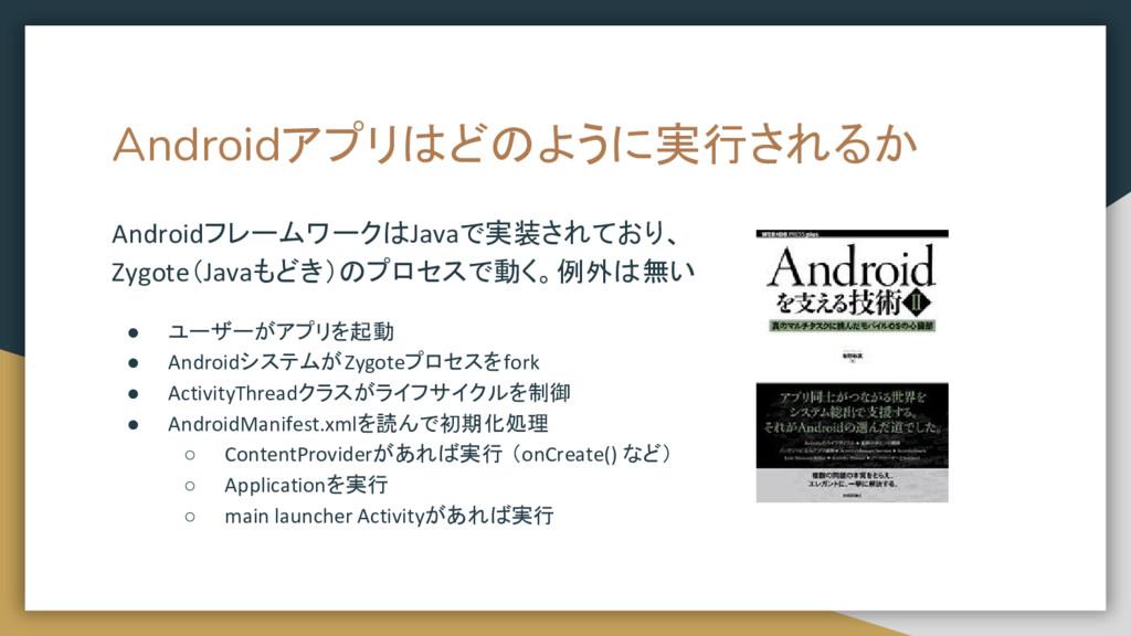 Androidアプリはどのように実行されるか AndroidフレームワークはJavaで実装され...