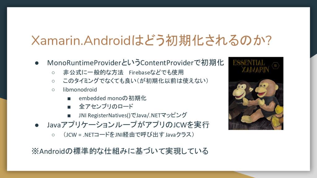 Xamarin.Androidはどう初期化されるのか? ● MonoRuntimeProvid...