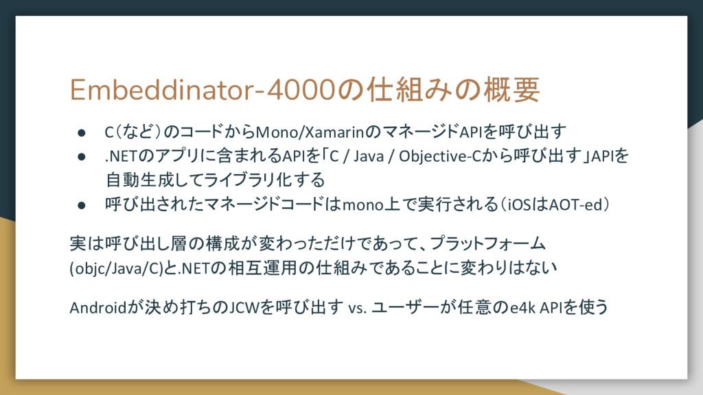 Embeddinator-4000の仕組みの概要 ● C(など)のコードからMono/Xama...