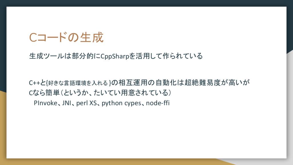 Cコードの生成 生成ツールは部分的にCppSharpを活用して作られている C++と{好きな言...