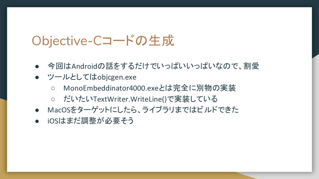 Objective-Cコードの生成 ● 今回はAndroidの話をするだけでいっぱいいっぱいな...