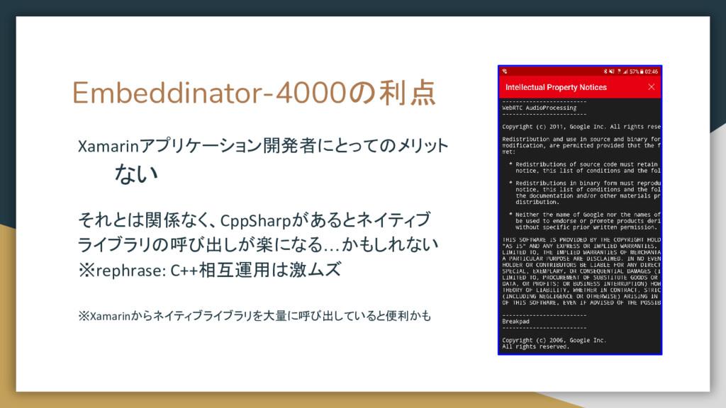 Embeddinator-4000の利点 Xamarinアプリケーション開発者にとってのメリッ...