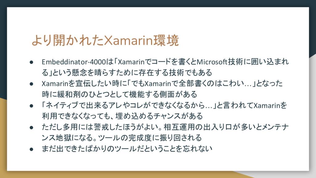 より開かれたXamarin環境 ● Embeddinator-4000は「Xamarinでコー...