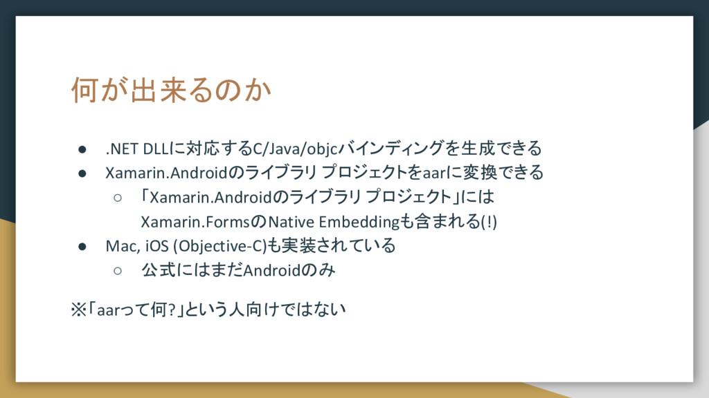 何が出来るのか ● .NET DLLに対応するC/Java/objcバインディングを生成できる...