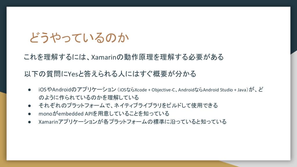 どうやっているのか これを理解するには、Xamarinの動作原理を理解する必要がある 以下の質...