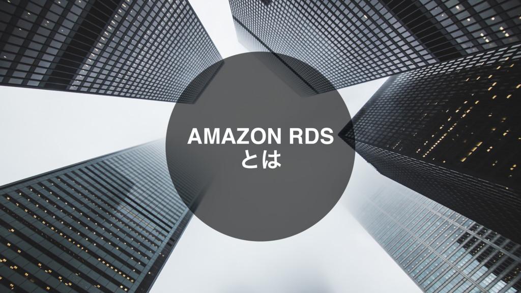 AMAZON RDS ͱ