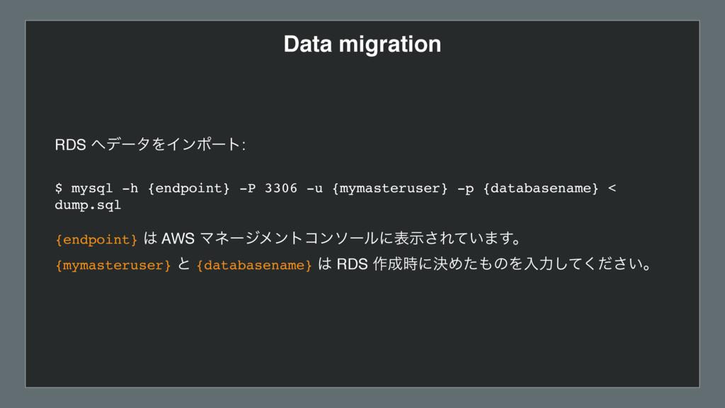 Data migration RDS σʔλΛΠϯϙʔτ:   $ mysql -h {...