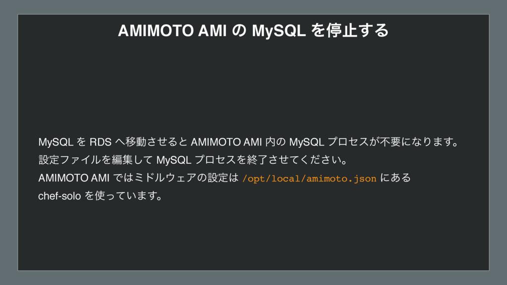 AMIMOTO AMI ͷ MySQL Λఀࢭ͢Δ MySQL Λ RDS Ҡಈͤ͞Δͱ A...