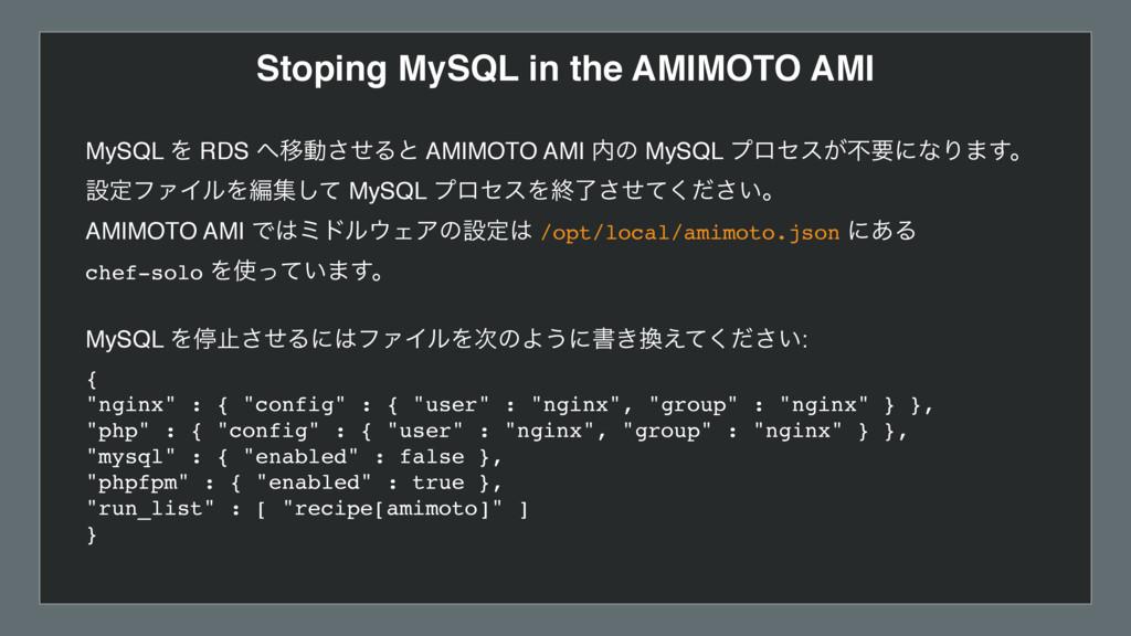 Stoping MySQL in the AMIMOTO AMI MySQL Λ RDS Ҡ...