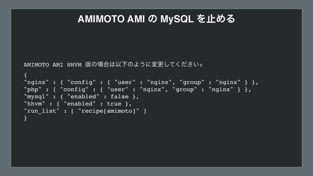 AMIMOTO AMI ͷ MySQL ΛࢭΊΔ AMIMOTO AMI HHVM ൛ͷ߹...