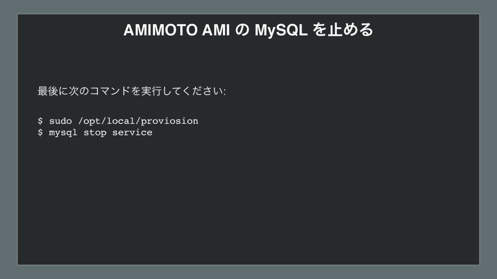 AMIMOTO AMI ͷ MySQL ΛࢭΊΔ ࠷ޙʹͷίϚϯυΛ࣮ߦ͍ͯͩ͘͠͞: ...