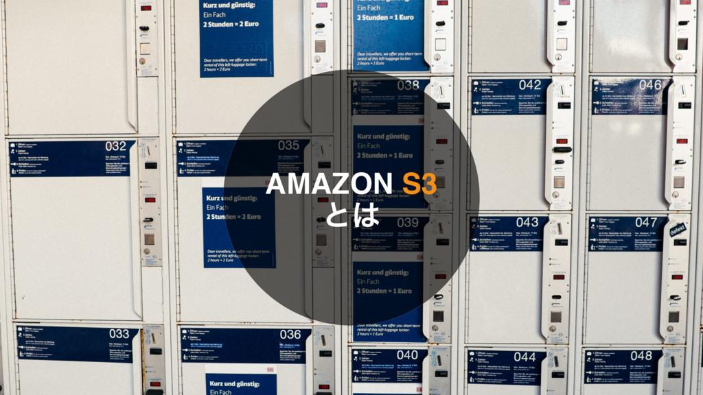 AMAZON S3 ͱ